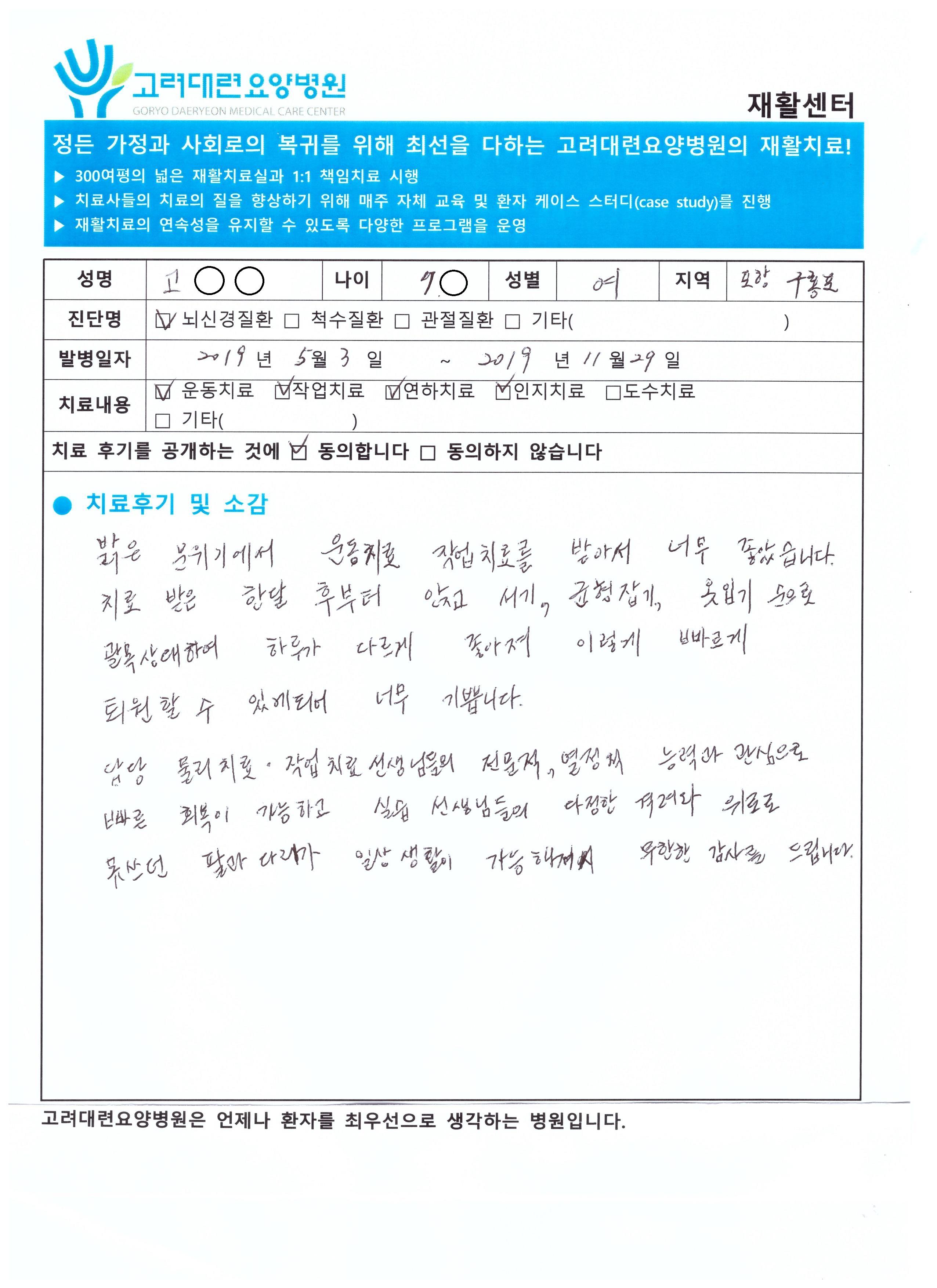 [재활센터] 고OO 치료후기