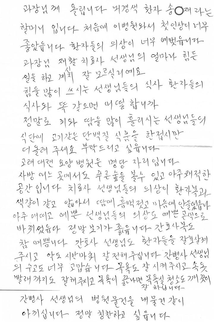 [재활센터] 송OO 감사의 글