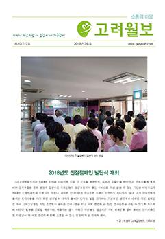 고려월보 7호