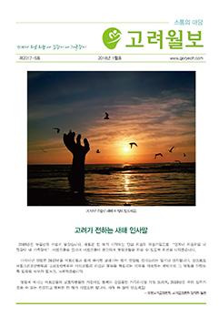 고려월보 5호