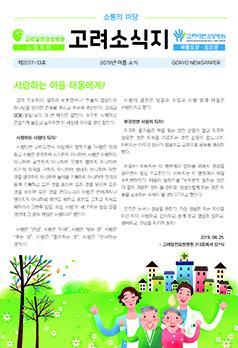 고려소식지 13호