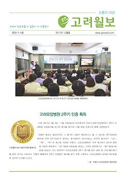 고려월보 4호