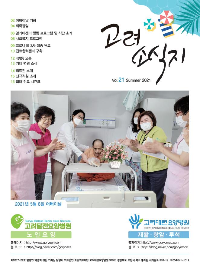 고려소식지 21호