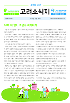 고려소식지 14호